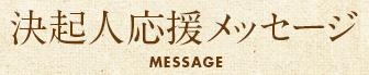 決起人応援メッセージ